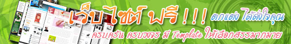 เว็บไซต์ฟรี