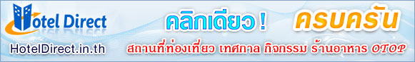 เที่ยวไทย ใกล้-ไกล ไปกับ Hotel Direct