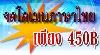 Domain Name ภาษาไทย.net 1ปี