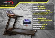 ลู่วิ่งไฟฟ้า COLOLADO CS520