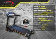 ลู่วิ่งไฟฟ้า COLOLADO CT-9564