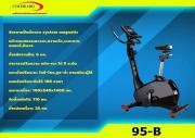 จักรยานนั่งปั่น Magnetic Bike 95B