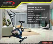 จักรยานนั่งปั่น Magnetic Bike 1415 B