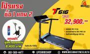T-616+U209